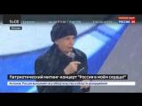 Василий Лановой на митинге-концерте Россия в моем сердце! в Москве 03.02.2018