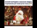 Ксения Бородина заказала видео-поздравление для своей дочки!