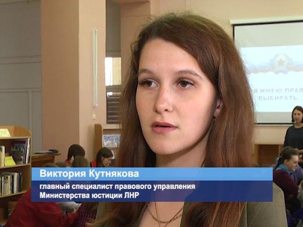 ГТРК ЛНР Правовая викторина Я имею право выбирать прошла в библиотеке им М Горького