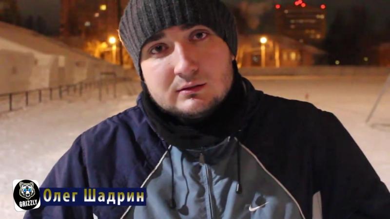 Послематчевое интервью с Шадриным Олегом (ФК Grizzly)