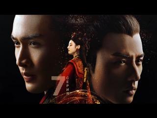 [Lunas Hunters & Aeterna temple] Красавица эпохи Цинь / The Kings Woman - 7/48