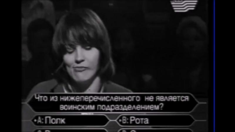 Антонина Муматказина. Кто возьмет миллион. 2005 год