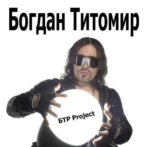 Богдан Титомир альбом БТР Project