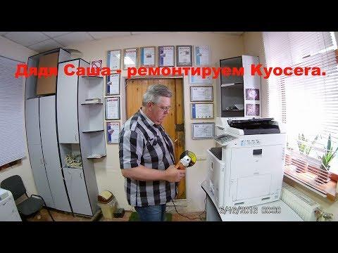 Сложный ремонт Kyocera FSC-8525 MFP