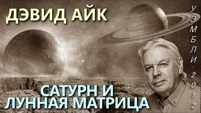 Дэвид Айк - Сатурн и Лунная Матрица. Уэмбли 2012.