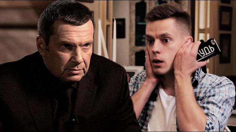 Соловьёв: Дудь, мальчик, очнись! Не лезь ты во взрослые дела!