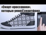«Смарт-кроссовоки», которые умнее смартфона