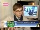 (staroetv) Выход в свет (Домашний, 12.04.2006) Наблюдение полного солнечного затмения