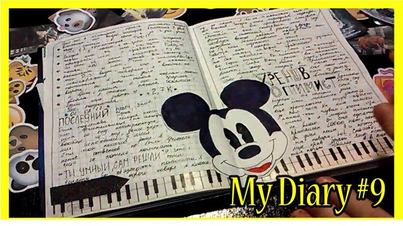 МОЙ ЛИЧНЫЙ ДНЕВНИК 9 | МОЙ ЛД 9 | My Personal Diary | КОММЕНТАРИИ 🌸