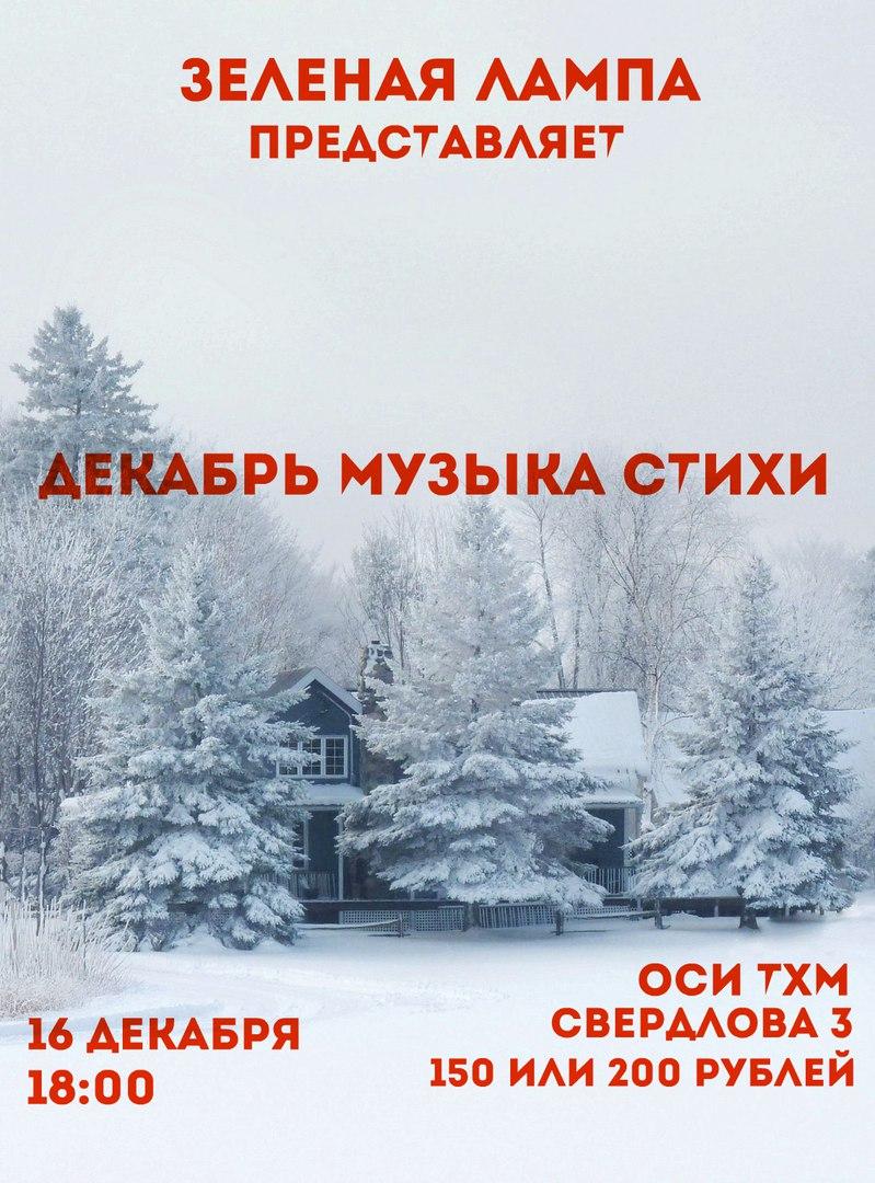 Афиша Тольятти ЗЛ в ОСИ ТХМ 16/12