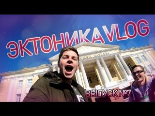 ЭктоникаLive - VLOG 7 (А.Антонова, А.Анкудинов, каток Омега и 2 Корепы)