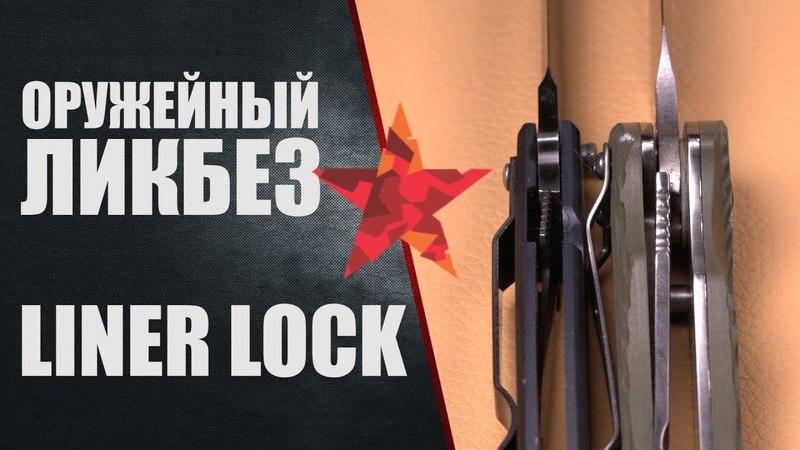 Liner lock лайнер лок Как это работает