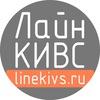 Лайн КИВС | LineKIVS | Мурманск
