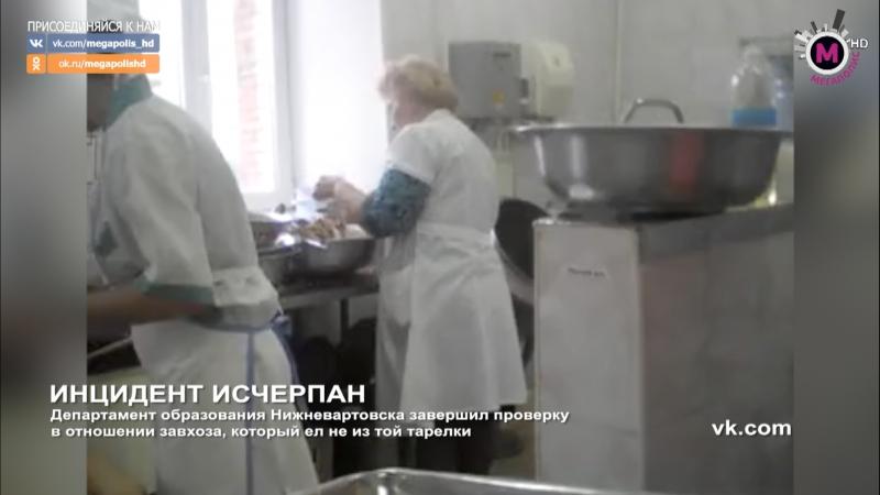 Мегаполис Инцидент исчерпан Нижневартовск