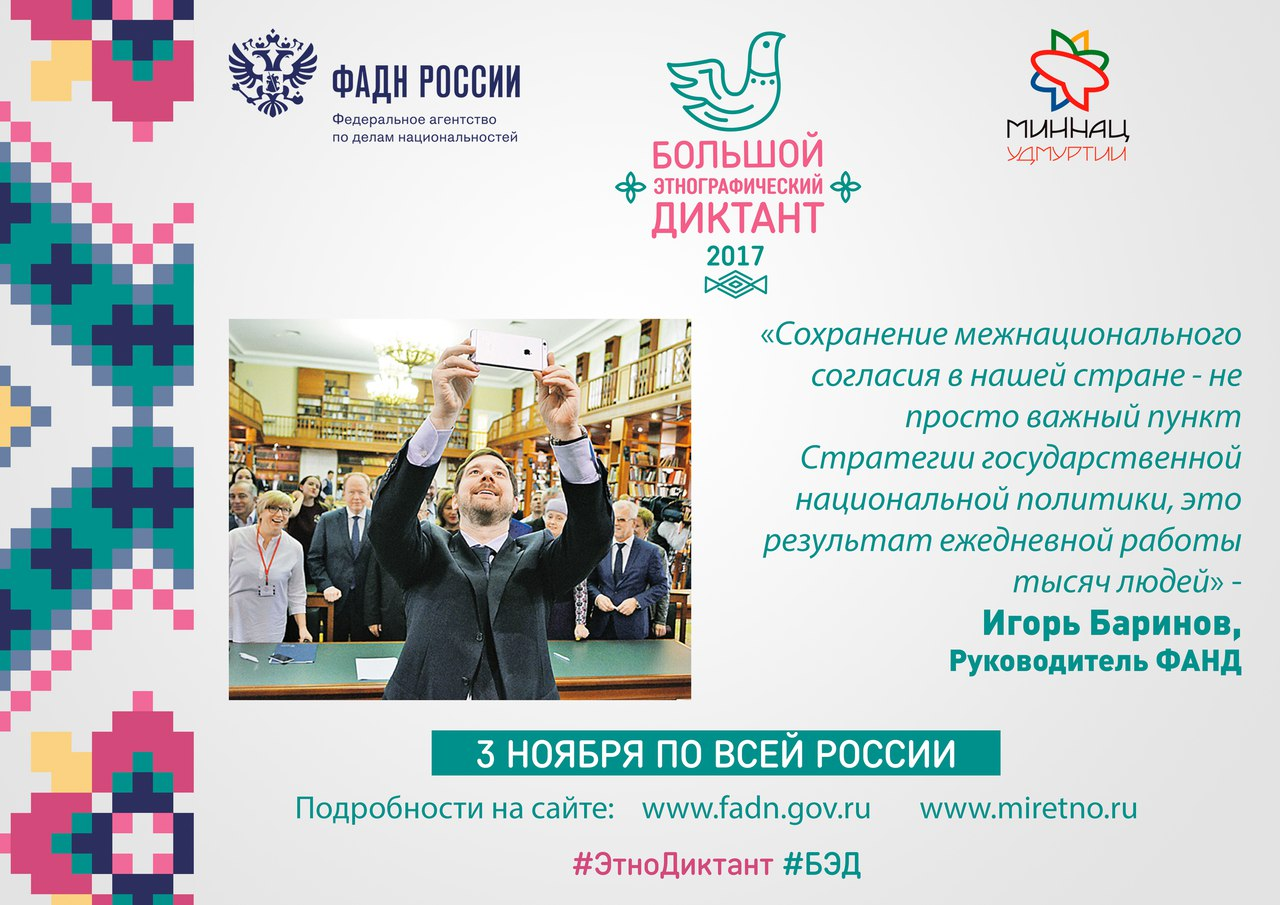 За вклад в укрепление единства российской нации