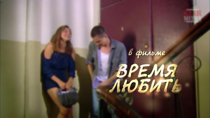 Время любить (2012)