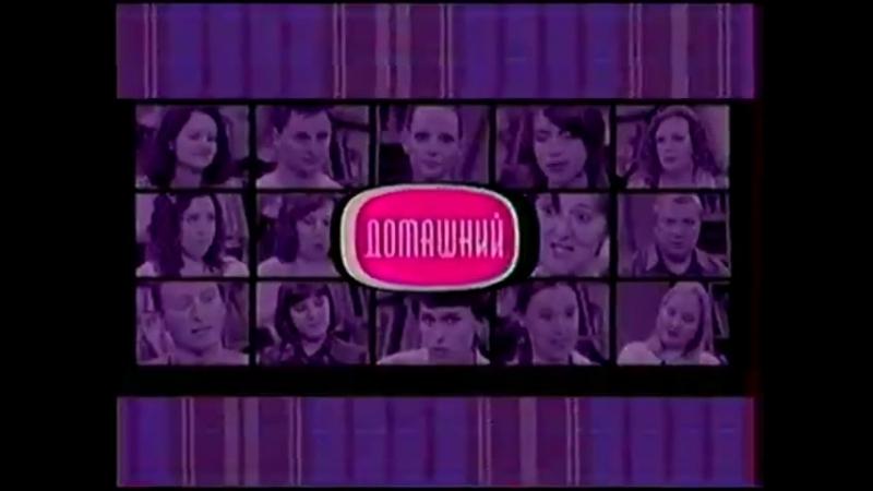Фрагмент заставки (Домашний, 2005-2006) Филеотовая