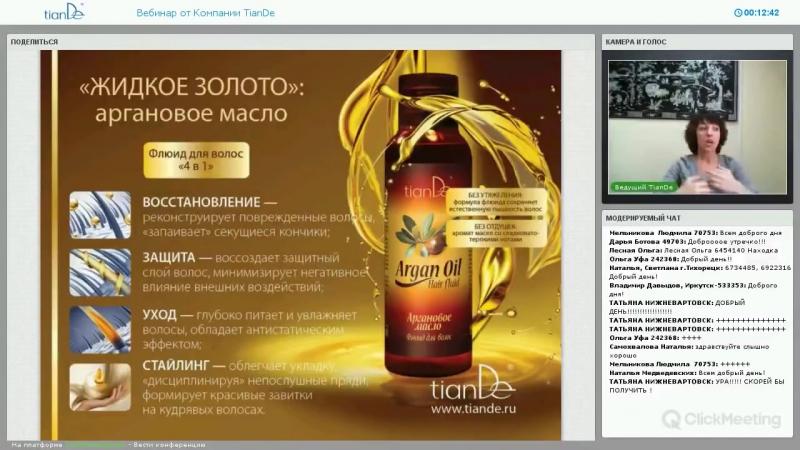 CУПЕР СРЕДСТВО _ «Аргановое масло. Флюид для волос» (1) » Freewka.com - Смотреть онлайн в хорощем качестве