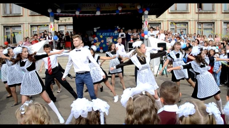 Танец на 1 сентября. 11 классы 2017 год.