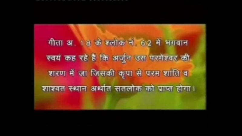 Universal Spiritual Leader Saint Rampal Ji Maharaj