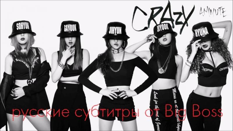 [Big Boss] 4MINUTE - Crazy (русские субтитры)
