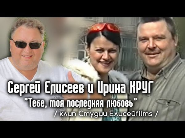 Ирина и Михаил Круг и Сергей Елисеев Тебе моя последняя любовь Клип Студии Елисейfilms 2018