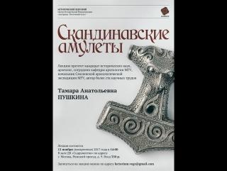 12.11.2017 Т.А. Пушкина