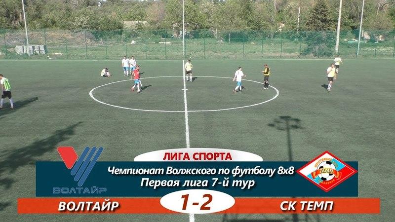 Первая лига 7-й тур. Волтайр-СК Темп 1-2 ОБЗОР