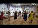 14.03.2018 - танец Чунга-чанга...