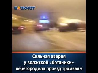 Сильная авария у волжской «ботаники» перегородила проезд трамваям