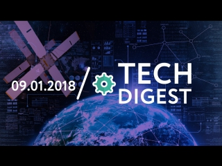 09.01   TECH DIGEST: CES 2018
