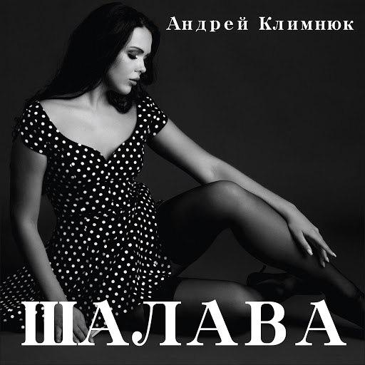 Андрей Климнюк альбом Шалава