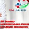 НУЗ Больница восстановительного лечения Иркутск