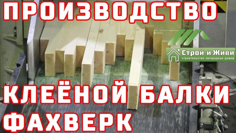 Как производится деревянный клееный брус Технологические процессы изготовления Фахверка Строй и Живи
