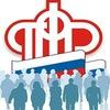 Пенсионный фонд РФ по Архангельской области