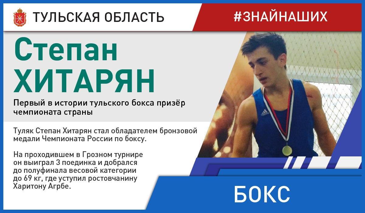 Стал бронзовым призером Чемпионата России по боксу