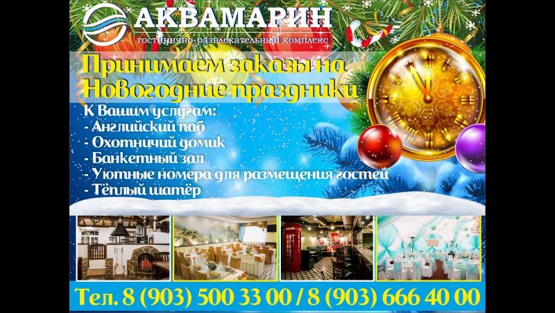 Гостинично-развлекательный комплекс Аквамарин приглашает всех на новый год)
