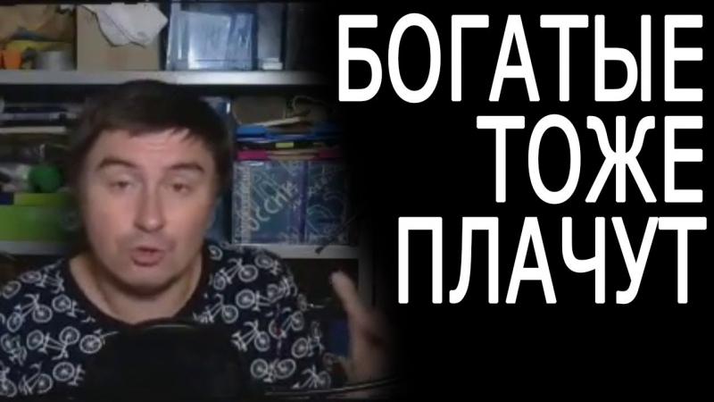 Константин_Кадавр - Богатые тоже плачут