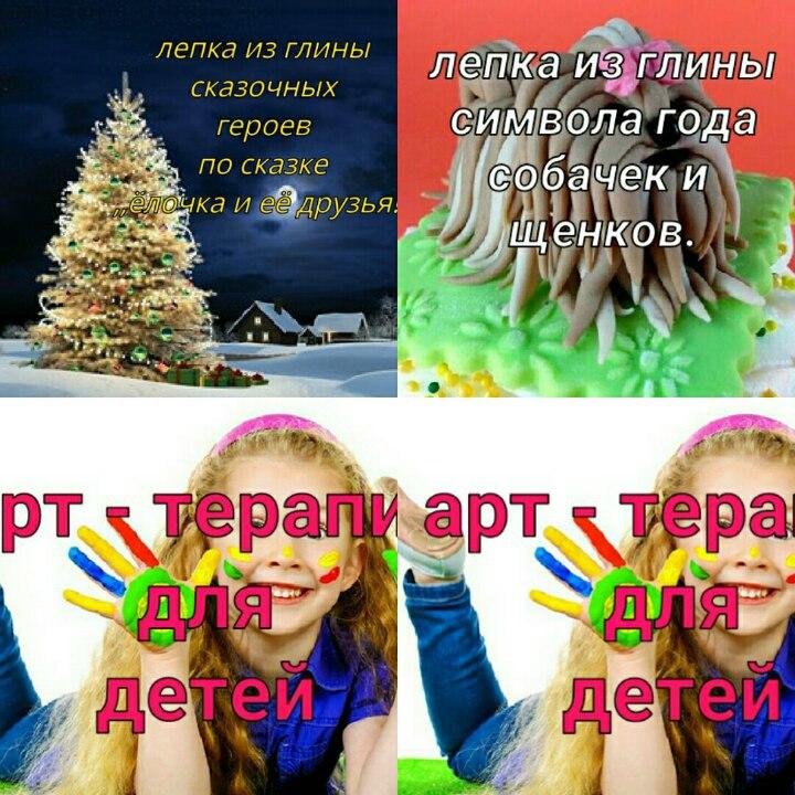 Афиша Тольятти лепка из глины и арт- терапия