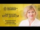 Еженедельные встречи для женщин Круг Девяти в Красноярске