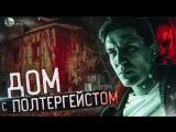 Дима Масленников Ночь в ДОМЕ с Полтергейстом ¦ GhostBuster в Испании (Full HD 1080)