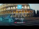 Formula E 2017-18. Этап 7 - Рим. Промо Евроспорта