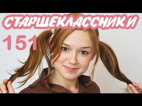 Старшеклассники 151 серия Русская рулетка