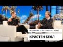   КРИСТЕН БЕЛЛ Анонсирует Свой Новый Веб Сериал Momsplaining  