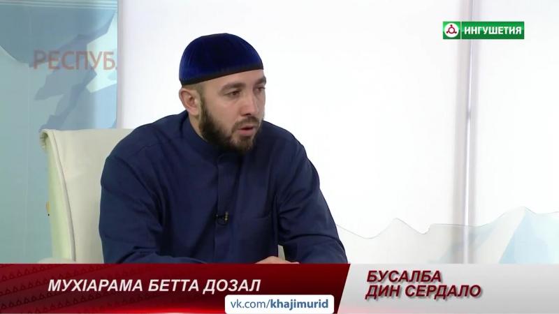 © Ваделов Абдул-Мажит - «Мухаррама бетта дозал» 20.09.2017
