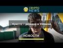 Крипто - деревня в Украине / Индийские трейдеры / Фильм и ICO / Баффет и Мангер про криптовалюту