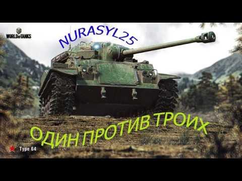 Игрок клана 3-JUZ - NURASYL25 один против троих