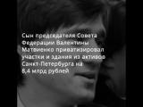 Матвиенко заявила, что