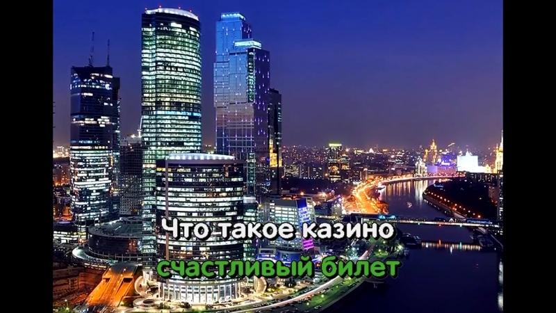 Казино - Анатолий Михеев (В. Добрынин, М. Рябинин)