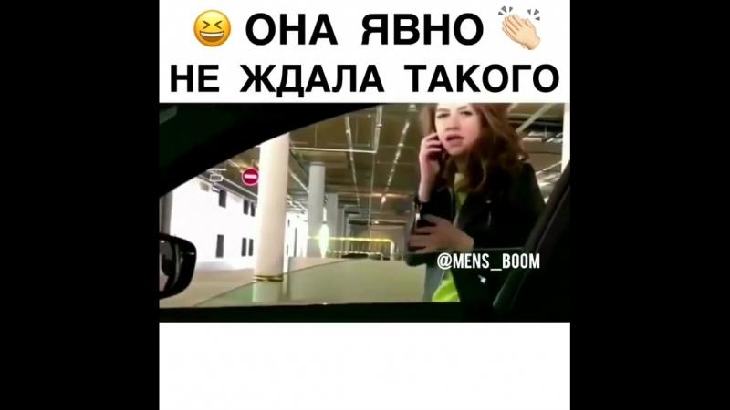 Отойди от машины
